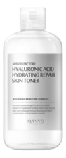 Manyo Factory Тонер для лица с гиалуроновой кислотой Hyaluronic Acid Hydrating Repair Skin Toner 250мл