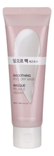 The Face Shop Отшелушивающая маска-пленка Smoothing Peel Off Mask 50мл
