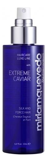 Оживляющий спрей для волос с протеинами шелка и экстрактом черной икры Extreme Caviar Silk And Force Hair: Спрей 150мл