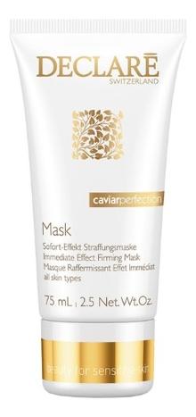 Лифтинг-маска для лица с экстрактом черной икры Caviar Perfection Immediate Effect Firming Mask 75мл declare набор для лица caviar perfection promo kit