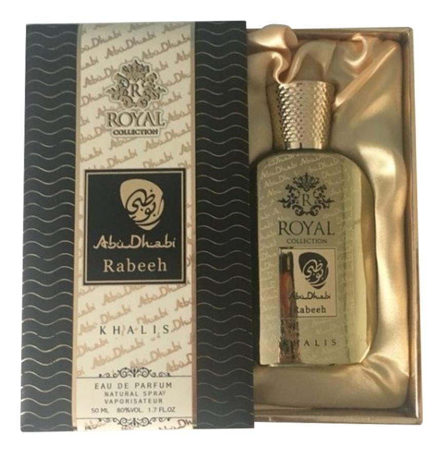 Khalis Royal Abudhabi Rabeeh: парфюмерная вода 50мл khalis arline layali dubai парфюмерная вода 100 мл
