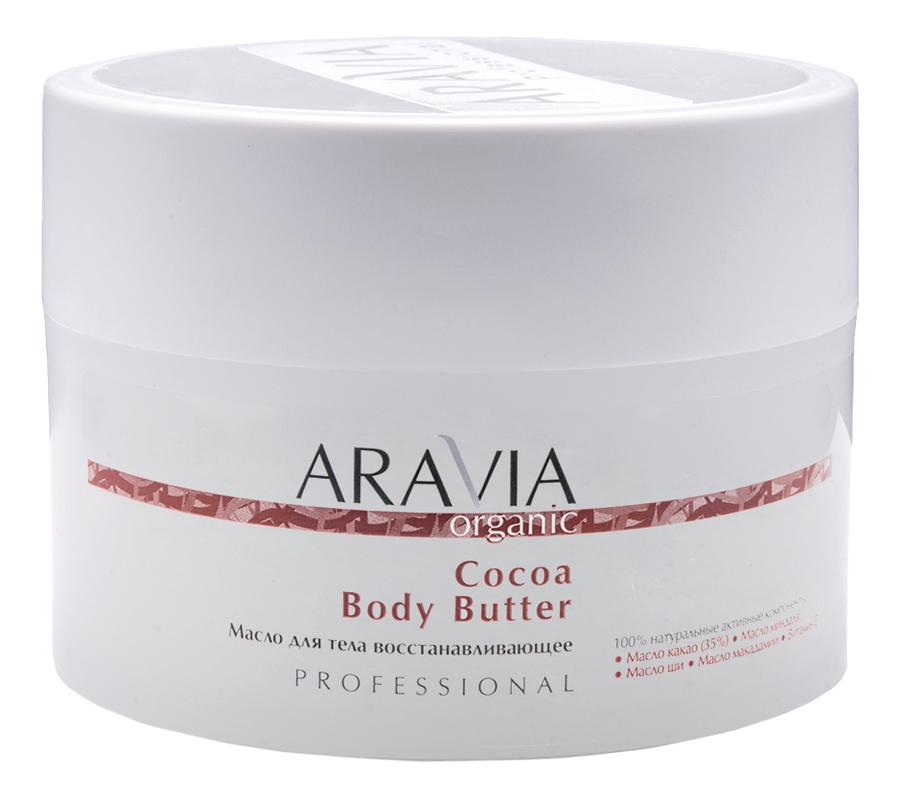 Купить Масло для тела восстанавливающее Organic Cocoa Body Butter 150мл, Aravia