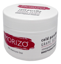 MORIZO Холодный парафин SPA Manicure Line Cold Paraffin Grape Fresh Elixir 250г