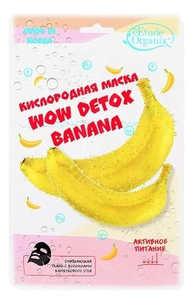 Фото - Кислородная маска для лица Wow Detox Banana 25г маска etude organix wow detox strawberry 25 г