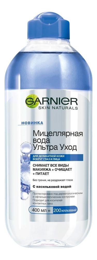 Купить Мицеллярная вода для лица Ультра Уход 400мл, GARNIER