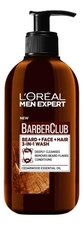 L'oreal Очищающий гель 3 в 1 Men Expert Barber Club Beard + Face + Hair Wash 200мл