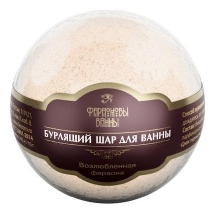 Бурлящий шар для ванны Возлюбленная Фараона 140г