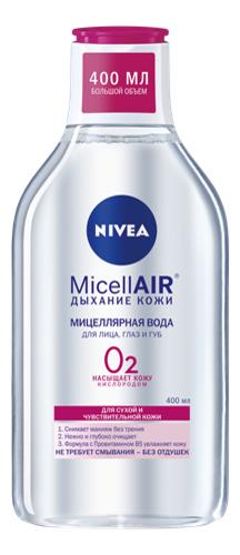 Купить Мицеллярная вода для сухой и чувствительной кожи лица Дыхание кожи MicellAIR 400мл, NIVEA