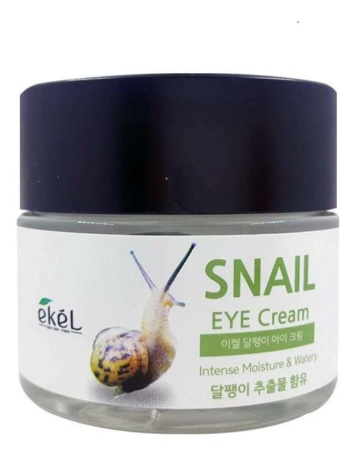 Регенерирующий крем для области вокруг глаз с муцином улитки Snail Eye Cream 70мл недорого