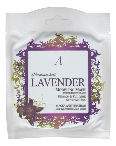 Маска альгинатная с экстрактом лаванды Premium Herb Lavender Modeling Mask: Маска 25г (саше) альгинатная маска c экстрактом лаванды lavender modeling mask cup pack