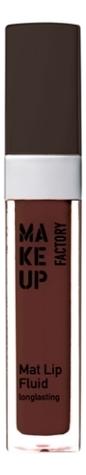 Матовый устойчивый блеск-флюид для губ Mat Lip Fluid Longlasting 6,5мл: 37 Dark Moon