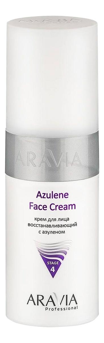 Купить Крем для лица восстанавливающий с азуленом Azulene Face Cream 150мл, Aravia