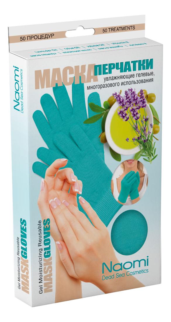 Маска-перчатки для рук с увлажняющей силиконовой подкладкой Mask Gloves (многоразовые)