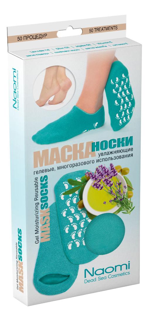 Маска-носки для ног с увлажняющей силиконовой подкладкой Mask Socks (многоразовые)