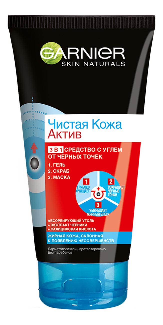 Гель + Скраб Маска для лица Чистая кожа 3 в 1 150мл (с углем)