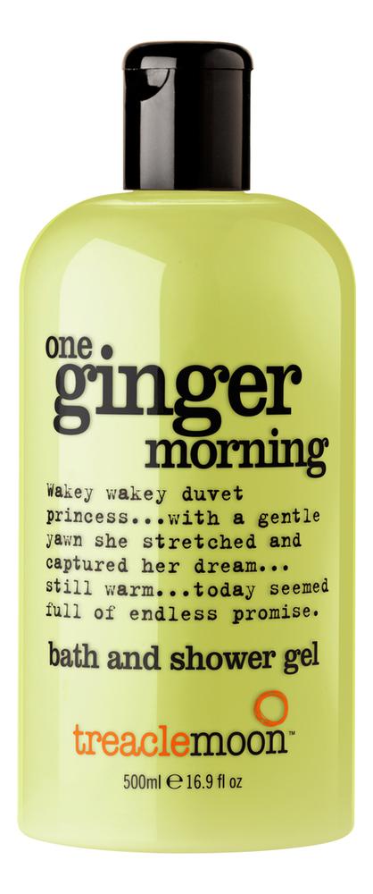 Гель для душа Бодрящий Имбирь One Ginger Morning Shower & Bath Gel: 500мл