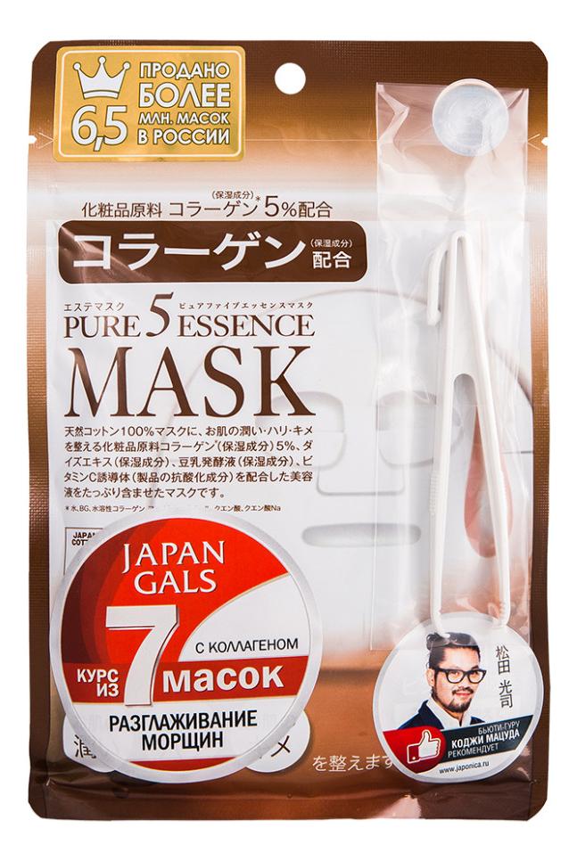 Купить Маска для лица с коллагеном Pure 5 Essence: Маска 7шт, Japan Gals