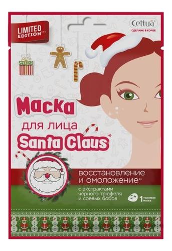 Маска для лица Восстановление и омоложение Santa Claus 24г