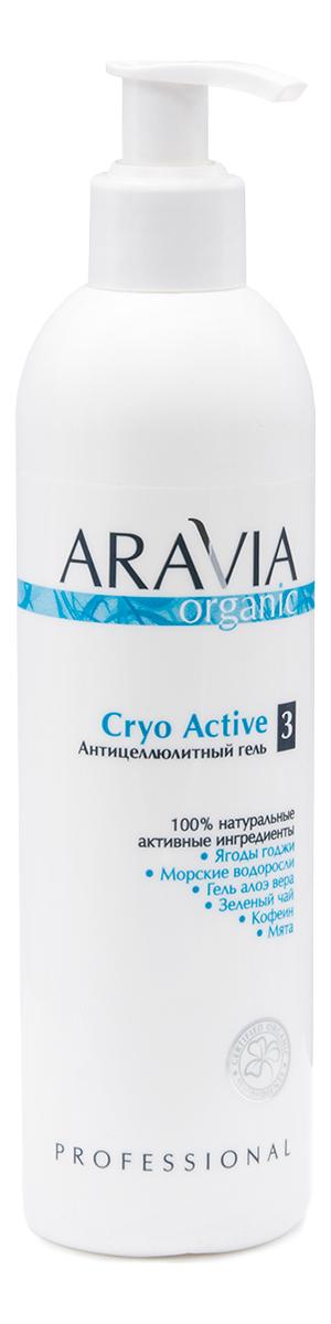 Купить Антицеллюлитный гель для тела Organic Cryo Active 300мл, Aravia