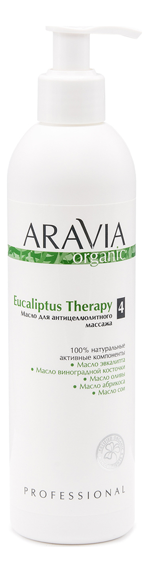 Масло для антицеллюлитного массажа Organic Eucaliptus Therapy 300мл какое масло для антицеллюлитного массажа лучше
