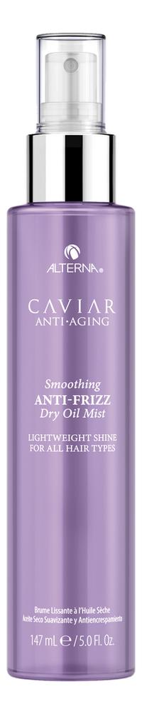 Невесомое полирующее масло-спрей для контроля и гладкости волос Caviar Anti-Aging Smoothing Anti-Frizz Dry Oil Mist 147мл: Масло 147мл