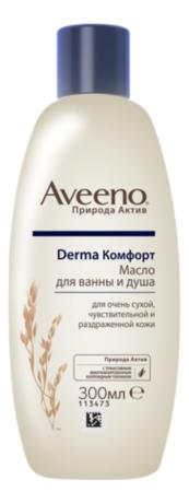 Масло для ванны и душа Derma Комфорт 300мл где купить aveeno в москве