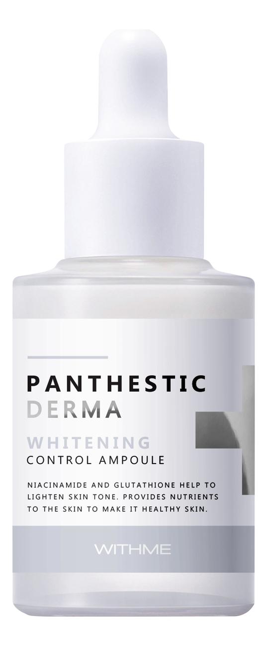 Осветляющая сыворотка для лица Withme Panthestic Derma Whitening Control Ampoule 30мл сыворотка осветляющая с фильтратом дрожжей whitening ampoule 30 мл the saem galactomyces