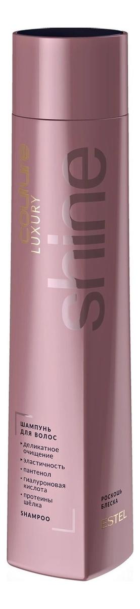 Купить Шампунь для волос Haute Couture Luxury Shine 300мл, ESTEL