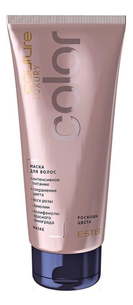 Маска для волос Haute Couture Luxury Color 200мл