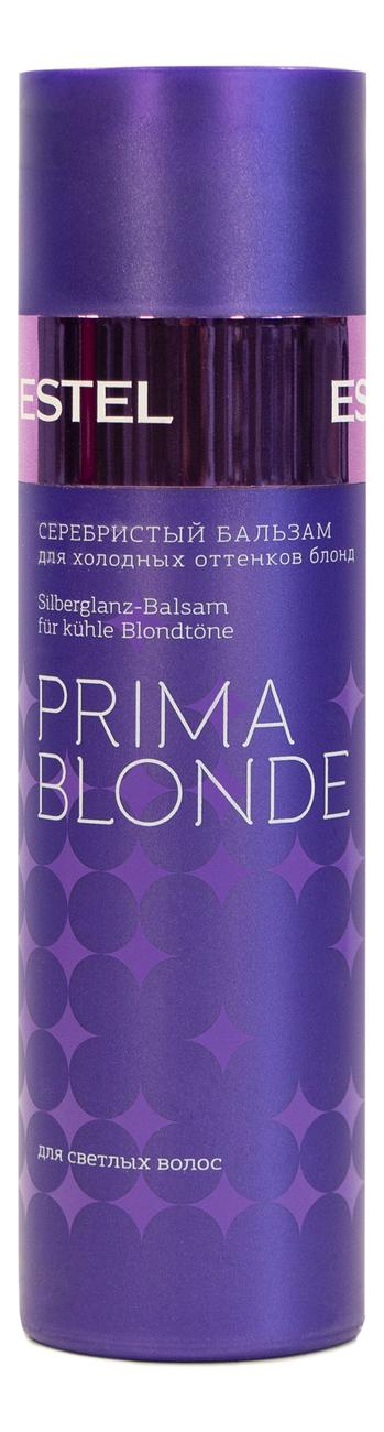 Серебристый бальзам для холодных оттенков блонд Prima Blonde: Бальзам 200мл estel otium prima blonde серебристый бальзам для холодных оттенков блонд эстель silver balm for blond cold colours 200 мл