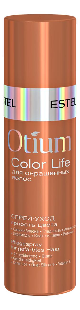Спрей-уход для окрашенных волос Яркость цвета Otium Color Life 100мл спрей уход для окрашенных волос яркость цвета otium color life 100мл