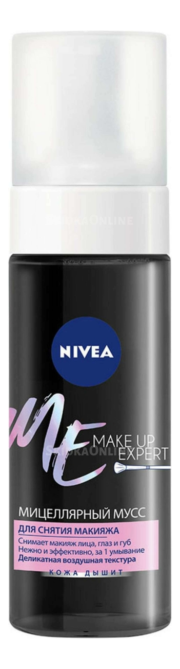 Купить Мицеллярный мусс для снятия макияжа Make Up Expert 150мл, NIVEA