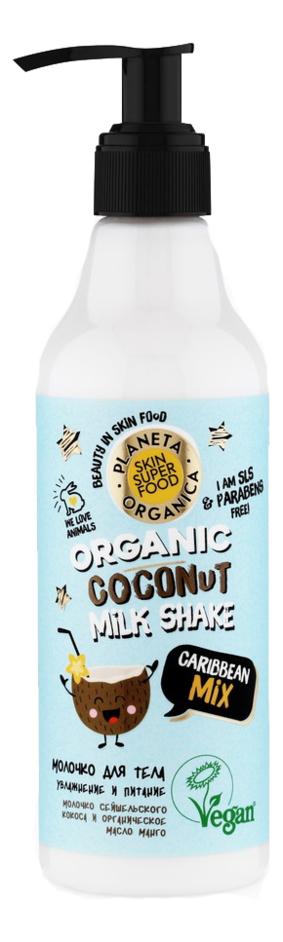 Молочко для тела Увлажнение и питание Skin Super Food Caribbean Mix 250мл (кокос)
