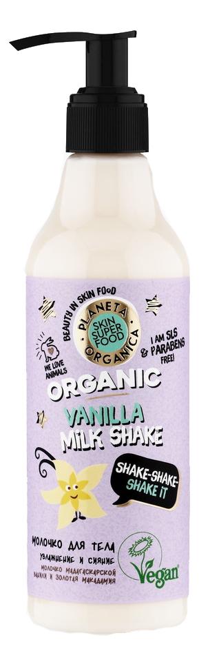 Молочко для тела Увлажнение и сияние Skin Super Food Shake-Shake-Shake It 250мл (ваниль) never shake a rattlesnake