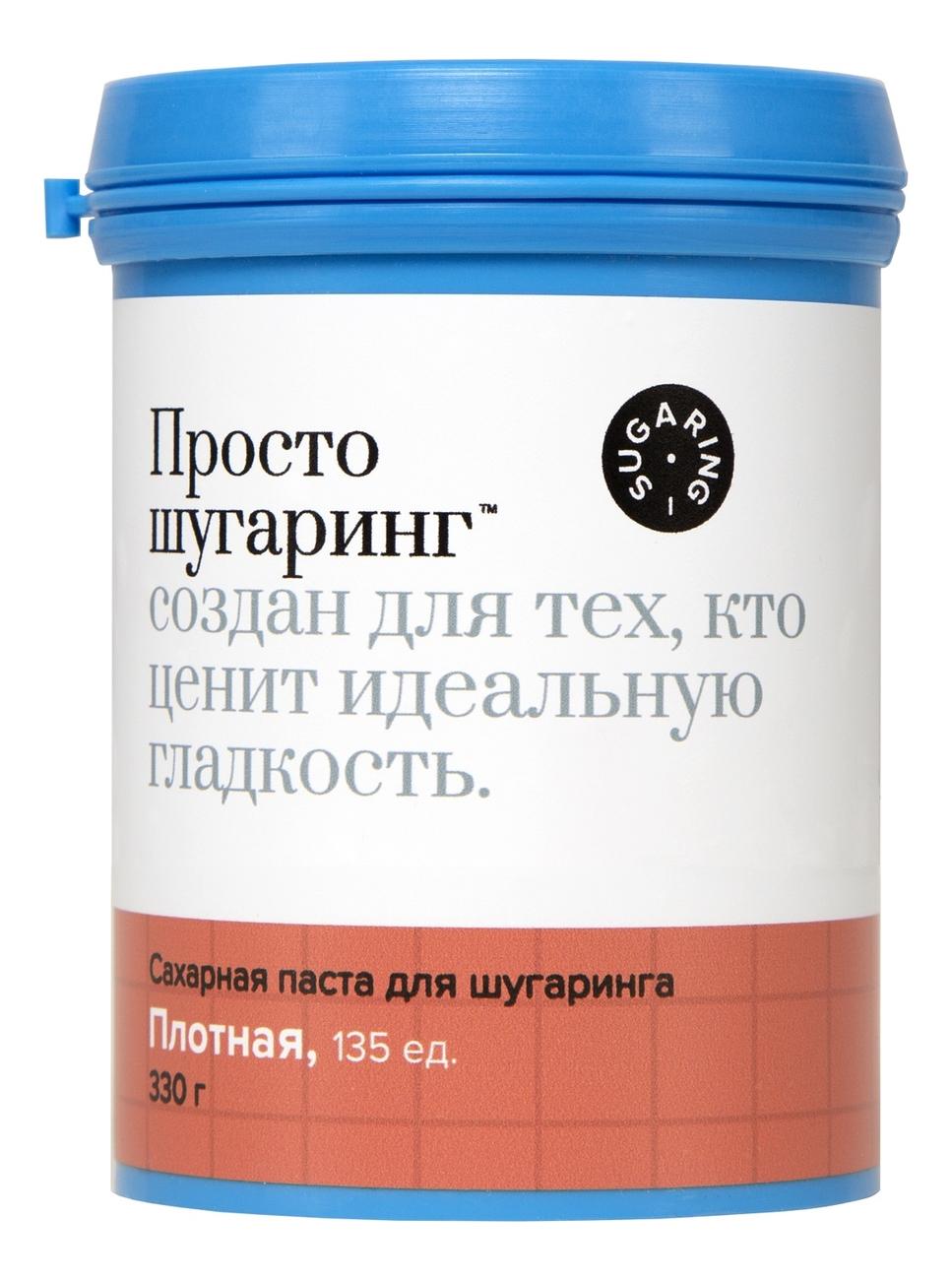 Плотная сахарная паста для депиляции: Паста 330г