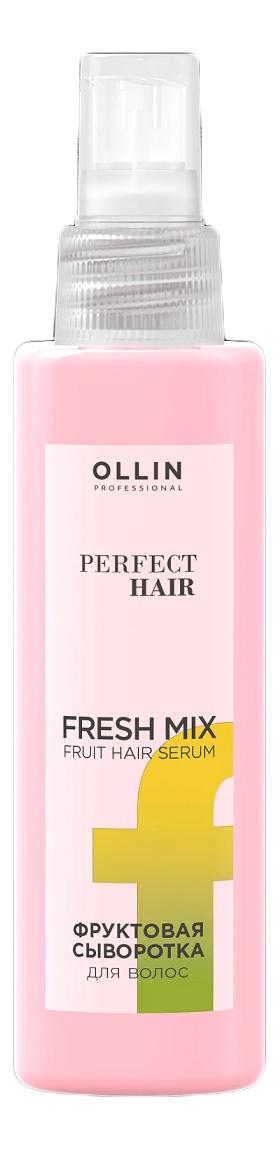 Фруктовая сыворотка для волос Perfect Hair Fresh Mix Fruit Serum 120мл