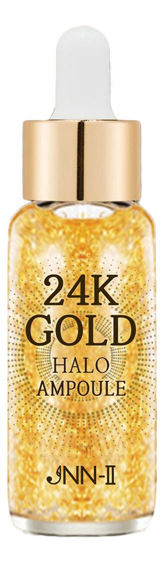 Сыворотка для лица с золотом JNN-II 24K Gold Halo Ampoule: 30мл