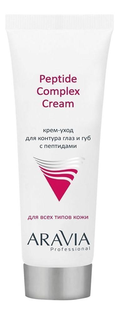Купить Крем-уход для контура глаз и губ с пептидами Peptide Complex Cream 50мл, Aravia