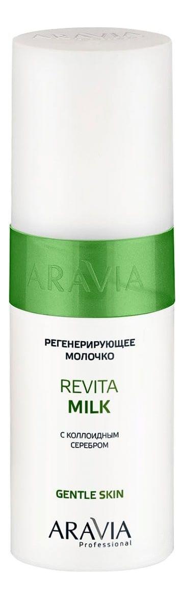 Купить Молочко регенерирующее с коллоидным серебром для лица и тела Revita Milk 150мл, Aravia