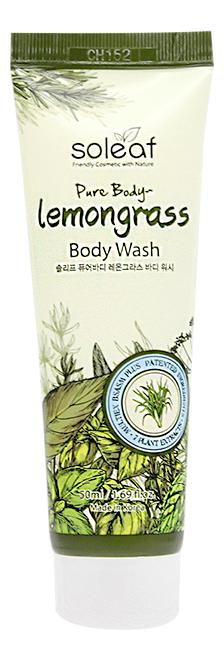 Гель для душа Pure Body Lemongrass Wash (лемонграсс): 50мл