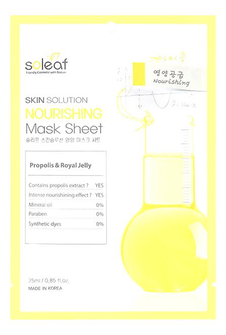 Фото - Тканевая маска для лица c маточным молочком и прополисом Skin Solution Nourishing Mask Sheet 25мл soleaf тканевая маска выравнивающая для идеально гладкой кожи с папайей 25 мл