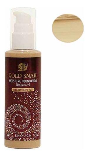 Купить Тональный крем для лица с улиточным муцином Gold Snail Moisture Foundation SPF30 PA++ 100мл: 13 Light Beige, Enough