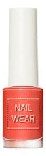 Лак для ногтей Nail Wear 7мл: 97 Healthy Coral essence the gel nail лак для ногтей серо синий тон 51 8 мл