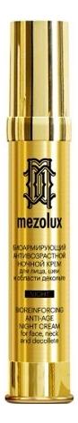Биоармирующий антивозрастной ночной крем для лица, шеи и области декольте Mezolux Bioreinforcing Anti-Age Night Cream: Крем 30мл