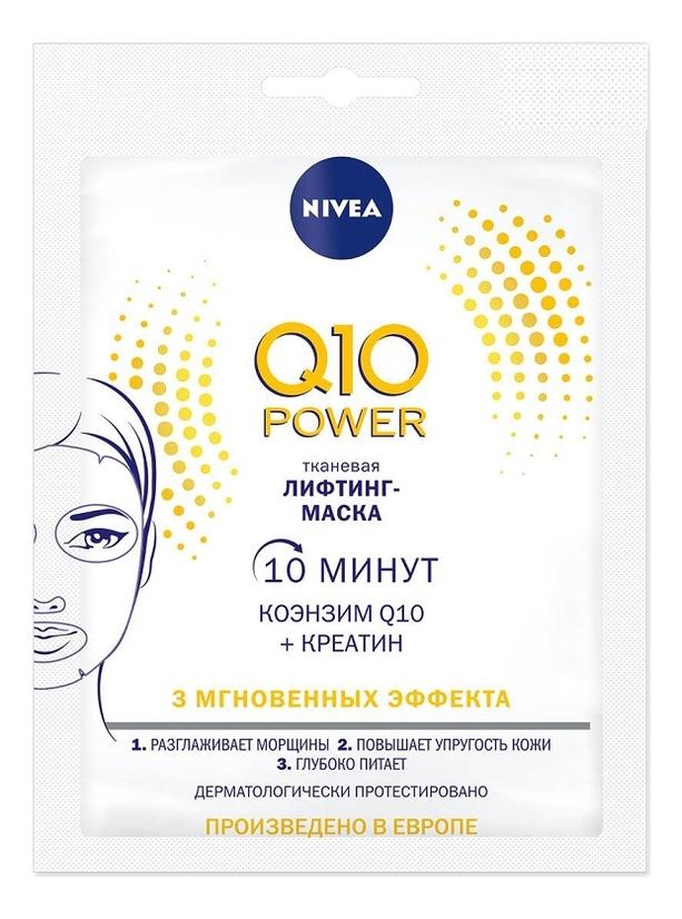Фото - Тканевая лифтинг-маска для лица Q10 Power 28г маска тканевая juno j luna q10 для лица 3 шт 25 мл