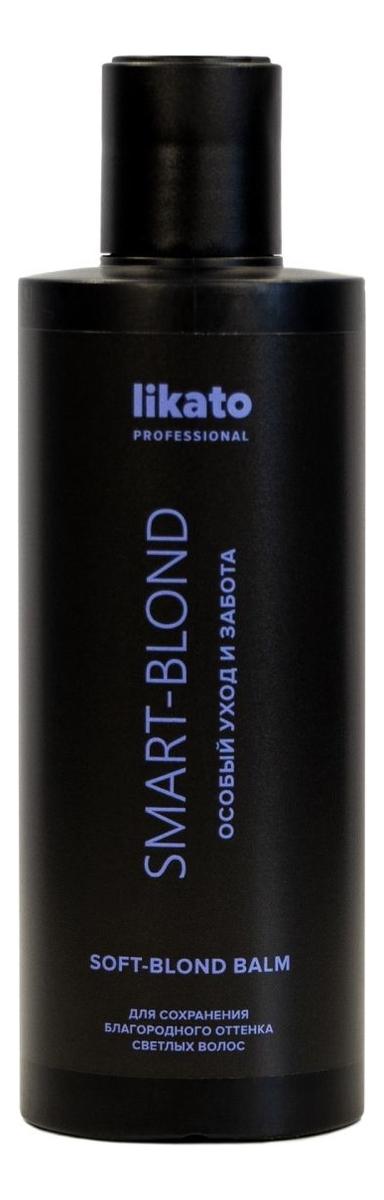Бальзам софт-блонд для светлых и окрашенных волос Smart-Blond: Бальзам 250мл маска софт блонд для светлых и окрашенных волос smart blond 250мл