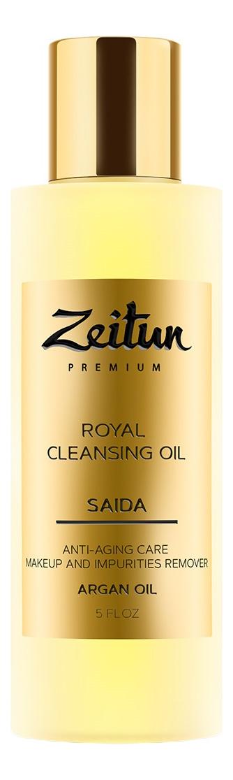 Очищающее аргановое масло для снятия макияжа для зрелой кожи Premium Saida Royal Cleansing Oil 150мл кодали масло для снятия макияжа