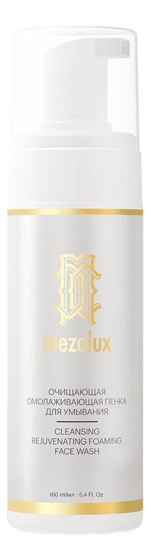 Очищающая омолаживающая пенка для умывания Mezolux Cleansing Rejuvenating Foaming Face Wash 160мл