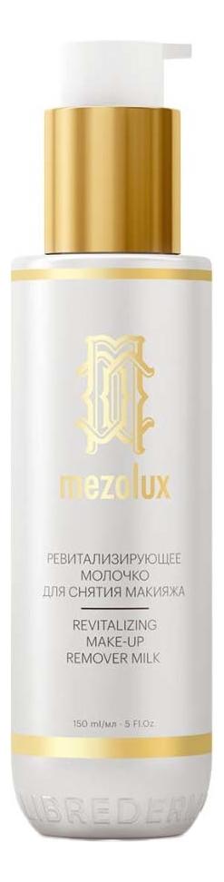 Купить Ревитализирующее молочко для снятия макияжа Mezolux Revitalizing Make-Up Remover Milk 150мл, Librederm
