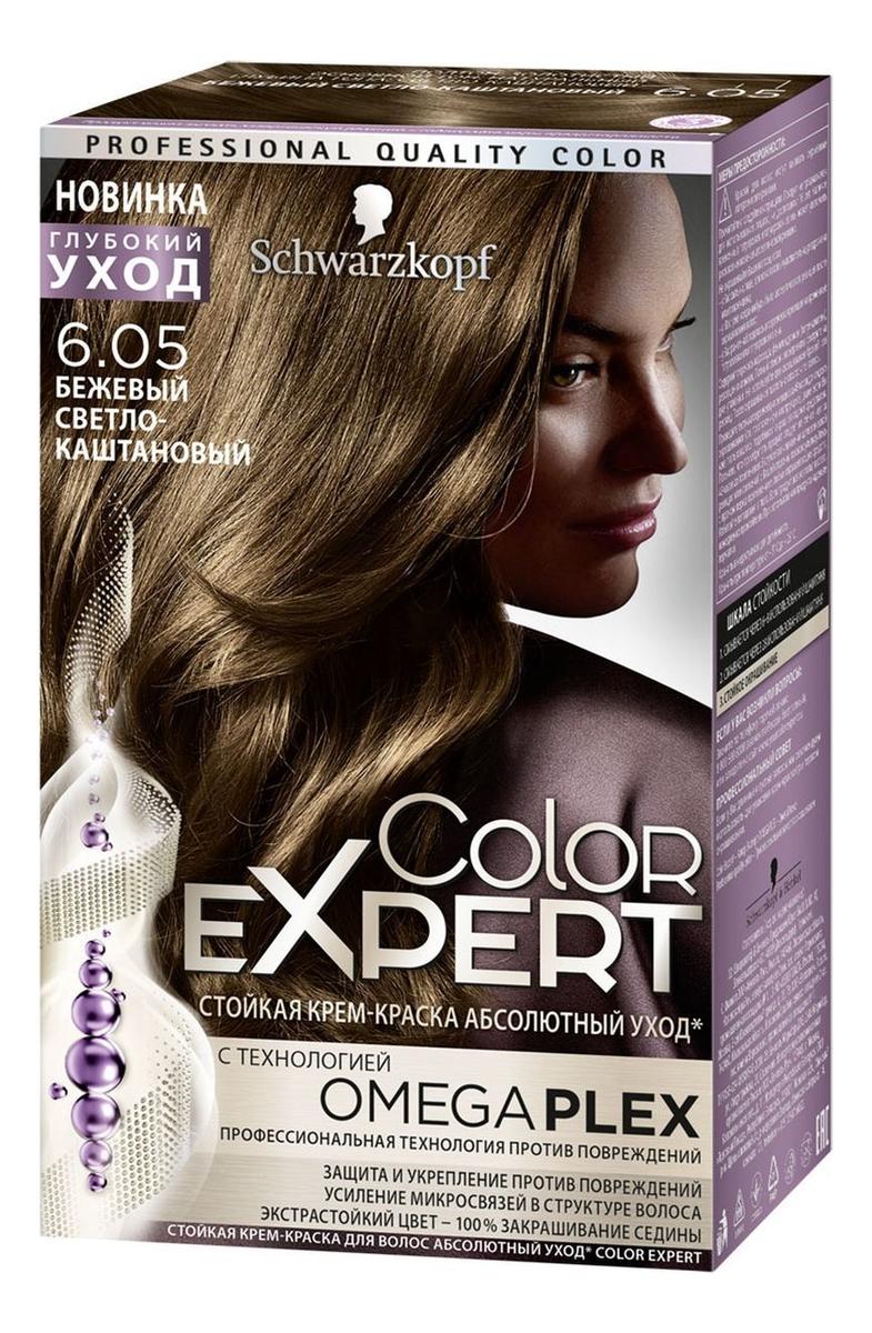 Стойкая крем-краска для волос Color Expert 167мл: 6.05 Бежевый светло-каштановый фото